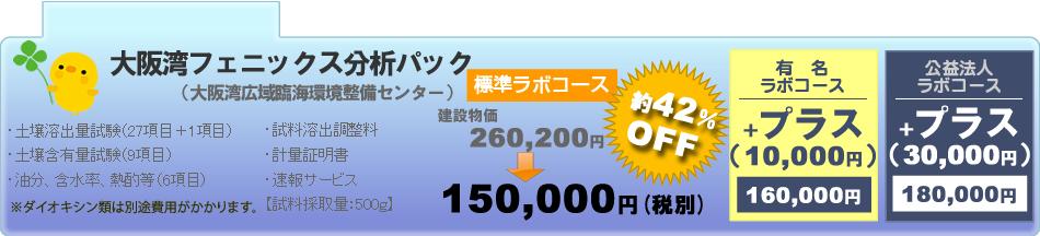 大阪湾フェニックス分析パック